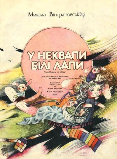 """Вірші Миколи Вінграновського для дітей: """"Ще імені твого не знають солов'ї, ще імені твого не чули квіти"""""""